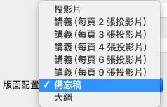 選取 [列印] 對話方塊中的 [備忘稿] 版面配置