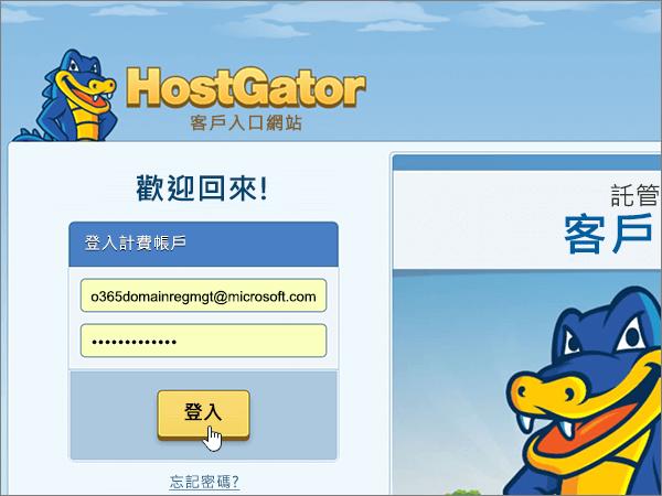 Hostgator-BP-Redelegate-1-0