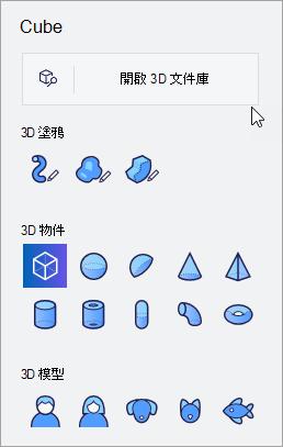 3d 文件庫
