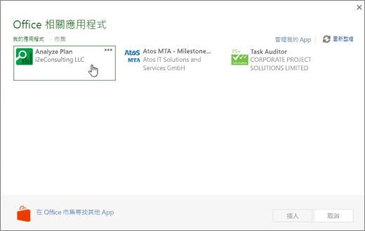 您可以在其中存取並管理您的專案應用程式中的 [我的應用程式] 區段中的 [應用程式產量 Office] 頁面的螢幕擷取畫面。