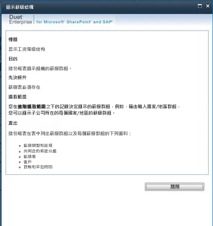 您可以按一下 [顯示此報表設定的描述] 檢視報表的詳細描述。