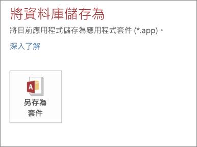 內部部署的 Access 應用程式 [另存新檔] 畫面上的 [另存為套件] 選項