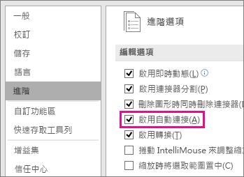 選取或清除 [啟用自動連接],即可啟用或停用所有圖表與繪圖的「自動連接」功能。