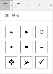 Windows 10 版 OneNote 中 [常用] 功能區的已選取項目符號按鈕。