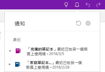 顯示兩個筆記本已在其他裝置上開啟的 [通知] 窗格。
