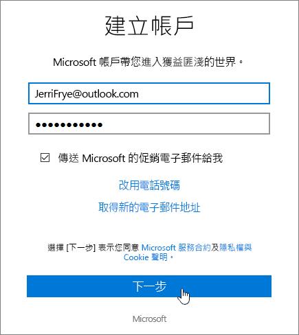 顯示 [建立 Microsoft 帳戶] 對話方塊的螢幕擷取畫面。