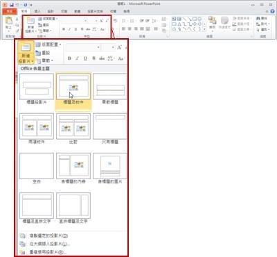 PowerPoint 2010 的 [常用] 索引標籤,位於 [投影片] 群組。
