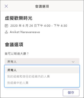 會議選項 - 行動螢幕擷取畫面