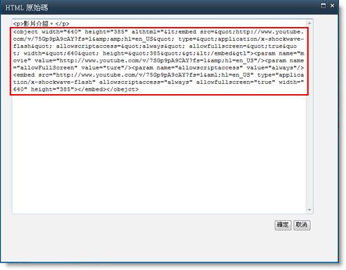 包含視訊內嵌程式碼之內容編輯網頁組件的 [HTML 原始檔] 編輯器