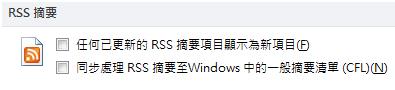 [同步處理 RSS 摘要至一般摘要清單] 核取方塊