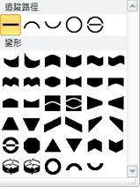 在 Publisher 2010 中變更文字藝術師圖案的選項