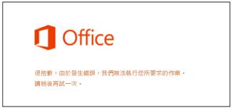 登入您的 Microsoft 帳戶時發生問題