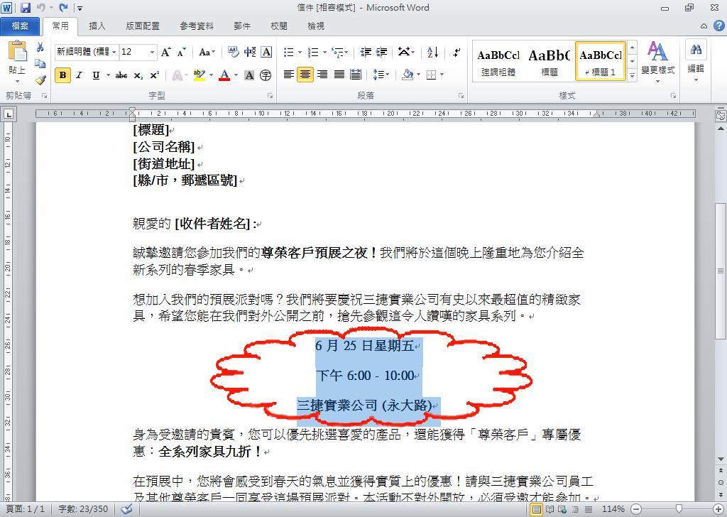 如此即會清除上一個動作,並還原刪除的文字。