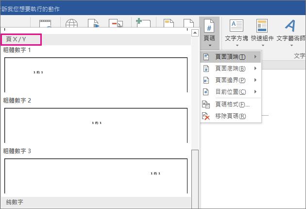 在頁碼樣式庫中,捲動並找到 [第 X 頁,共 Y 頁] 樣式。