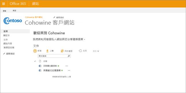 影像顯示建立子網站後的子網站外觀。