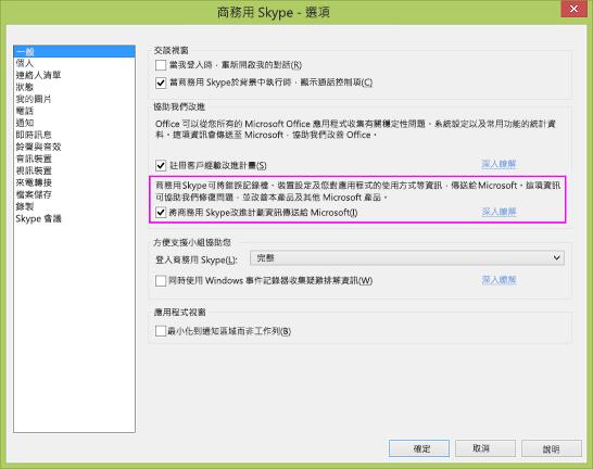 [選項] > [一般] 對話方塊中的商務用 Skype 資料收集核取方塊