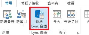 按一下 [新增 Lync 會議]。