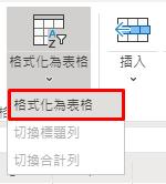 [格式化為表格] 按鈕