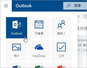 應用程式啟動器中 [Outlook] 磚的螢幕擷取畫面