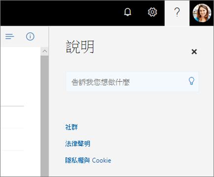 OneDrive [說明] 窗格的螢幕擷取畫面。