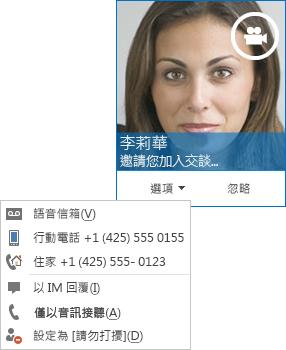 連絡人圖片出現於上方角落之視訊通話通知的螢幕擷取畫面
