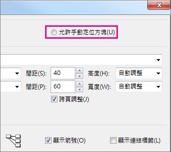 按一下 [允許手動定位方塊] 即可手動調整任務的位置。