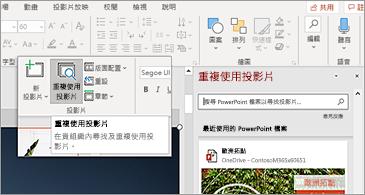 在 PowerPoint 中開啟 [重複使用投影片] 按鈕和窗格