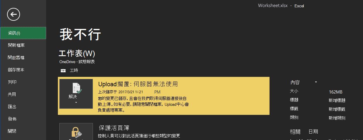 上傳擱置:伺服器無法使用