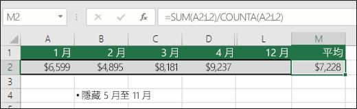 搭配其他函數使用 SUM。儲存格 M2 中的公式是 =SUM(A2:L2)/COUNTA(A2:L2)。備註:為了便於理解,May ( 5 月) 欄到 November (11 月) 欄已設為隱藏。
