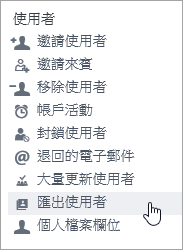 Yammer 匯出使用者功能表