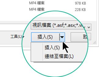 在 [插入影片] 對話方塊中,選擇 [插入] (亦即「內嵌」) 或 [連結至檔案]。