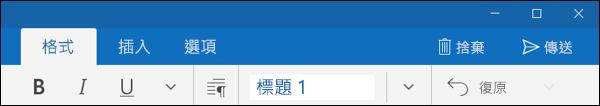 Outlook 郵件應用程式中的 [格式] 索引標籤