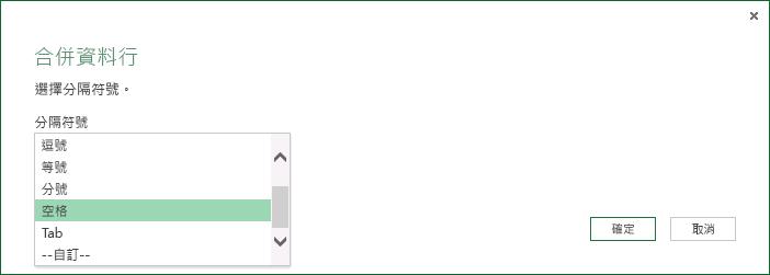 選取分隔符號