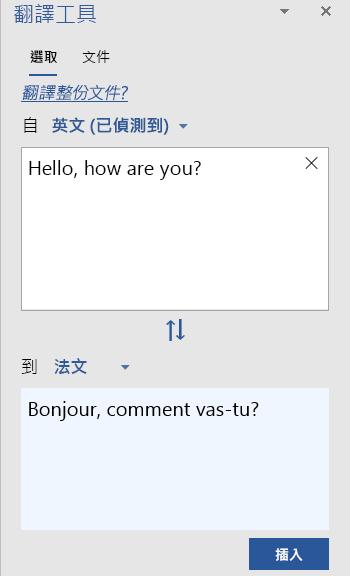 顯示選取項目轉譯