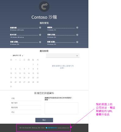 客戶所使用的預約頁面範例