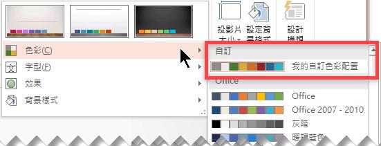 會在您定義自訂色彩配置後出現於 [色彩] 下拉式功能表上