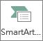 完整大小的 SmartArt 按鈕