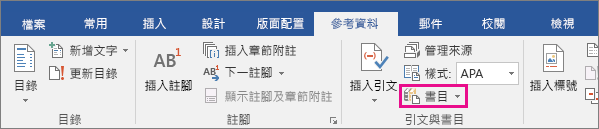 [參考資料] 索引標籤上醒目提示 [書目] 選項