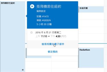 顯示 Outlook 行事曆中的旅遊卡片