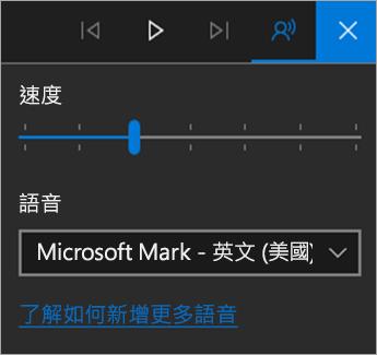 O365_學習工具_Microsoft_Edge-大聲朗讀_語音設定