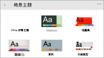 在 PowerPoint for Windows 手機中的 [佈景主題] 功能表。