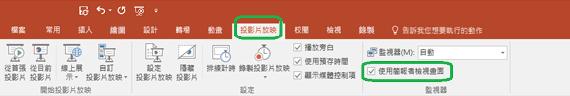 [簡報者檢視畫面] 選項會控制在 PowerPoint 中功能區的 [投影片放映] 索引標籤上核取方塊。