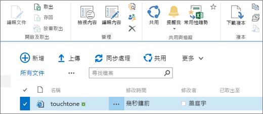 編輯的功能區中的區段選取的項目