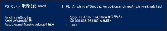 啟用自動展開封存後,會忽略 ArchiveQuota 和 ArchiveWarningQuota 屬性