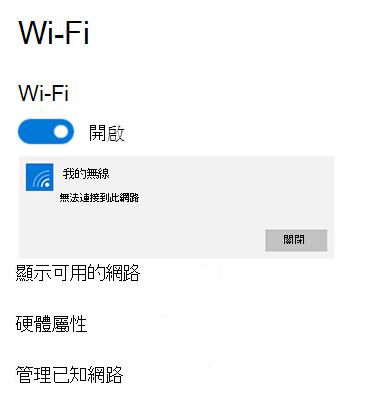 無法連接網路