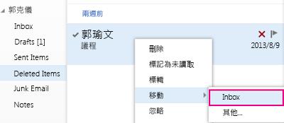 在 Outlook Web App 中,用來從 [刪除的郵件] 資料夾中復原郵件的功能表路徑