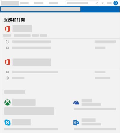 在 account.microsoft.com 上顯示 [服務和訂閱] 頁面
