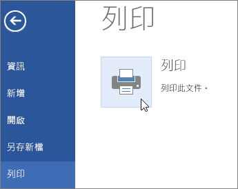 Word Online 中的 [列印至 PDF] 按鈕影像