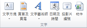PowerPoint 2010 功能區之 [插入] 索引標籤上的 [文字] 群組。