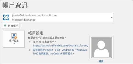 在 [Backstage] 檢視中顯示 Outlook 帳戶資訊頁面的螢幕擷取畫面。